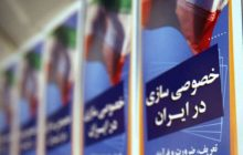 71 بنگاه دولتی در یکسال گذشته به بخش خصوصی واگذار شد