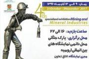 برگزاری چهارمین نمایشگاه تخصصی سنگ و معدن و صنعت ساختمان  ارومیه از ۹ آبانماه