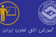 ایجاد واحد آموزش در اتاق تعاون ایران کلید خورد
