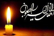 پیام تسلیت اتاق تعاون ایران به جناب آقای مهندس محمود حجتی