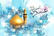 ولادت با سعادت امام حسن عسگری (ع) را تبریک عرض می نماییم