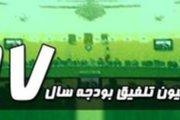 تهاتر ۱۱۰ هزارمیلیاردتومان بدهی دولت در سال ۹۷