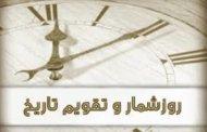 روزشمار و تقویم تاریخ :رویدادهای مهم این روز ( ۲7دی ماه ۱۳۹۶ )