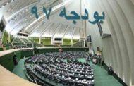 مجلس بودجه سال ۹۷ را تصویب کرد