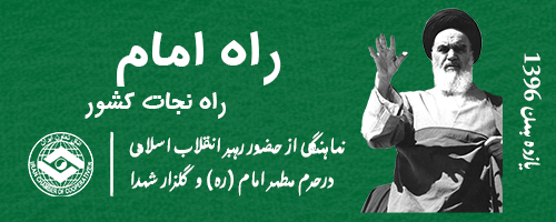 راه امام راه نجات کشور/روایت تصویری از رهبر انقلاب در 11 بهمن 1396