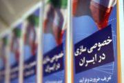 51 درصد سهام هلیکوپتری ایران آماده برای مزایده