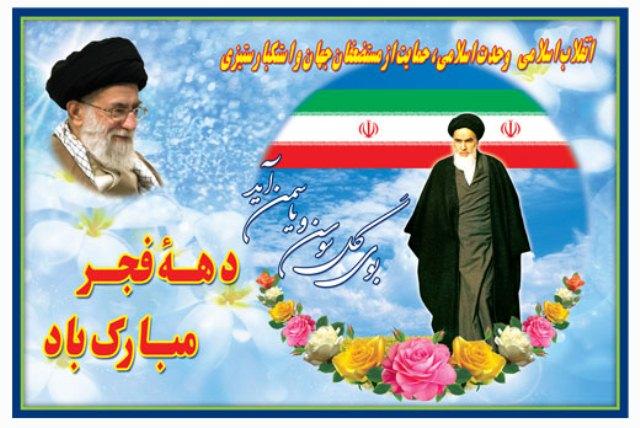 فرارسیدن دهه فجر انقلاب اسلامی را تبریک عرض مینماییم