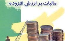 تعیین مالیات بر ارزش افزوده بخشی از مودیان به کمیسیون تلفیق ارجاع شد