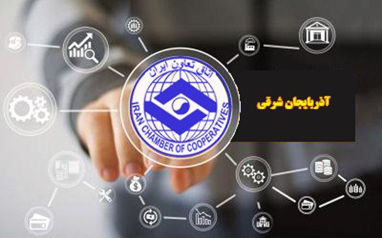 ایجاد اشتغال یک هزار و517 نفر در آذربایجان شرقی توسط تعاونی ها