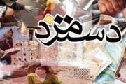 فردا؛ نشست تعیین دستمزد ۹۷ با حضور وزیر تعاون کار و رفاه اجتماعی برگزار می شود