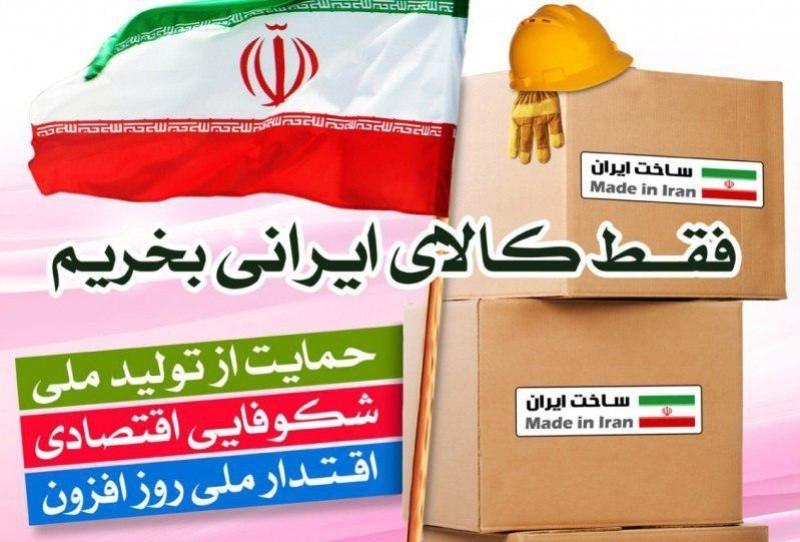 متاع ایرانی می خریم
