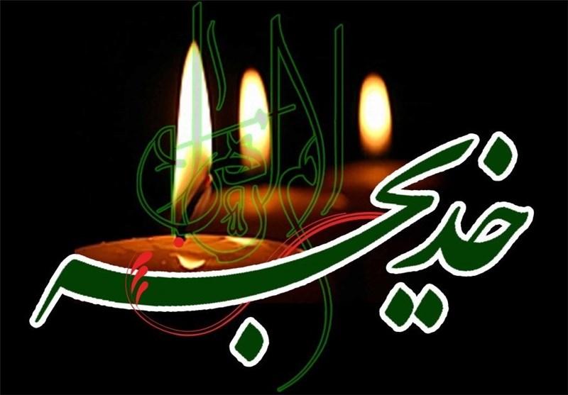 سال روز وفات حضرت خدیجه سلام الله علیها را تسلیت عرض می نماییم.