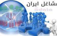 مشاغل پردرآمد در ایران کدامند؟