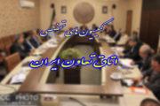 5 کمیسیون  تخصصی اتاق تعاون در انتظار انتخابات هیات رئیسه