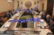 جلسه کمیسیون های اتاق تعاون ایران در هفته جاری اعلام شد