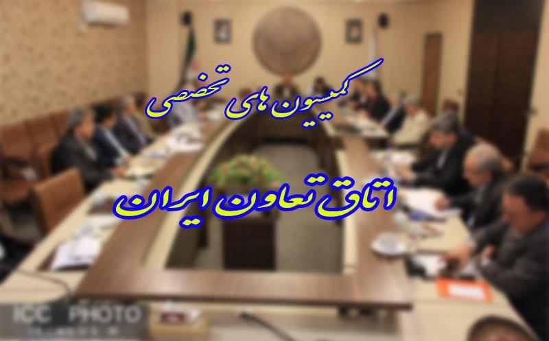 برنامه کمیسیون های اتاق تعاون در هفته اول مهر اعلام شد