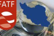 ۴۰ روز تا پایان مهلت FATF به ایران