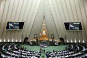 مخالفت مجلس با تفکیک ۳ وزارتخانه/ لاریجانی: دولت وزرا را تا هفته آینده معرفی کند