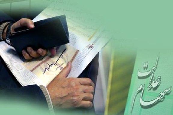 ثبت شماره شبا کارمندان دولت در سامانه سهام عدالت