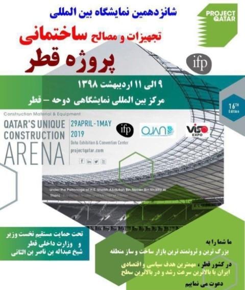 اعزام هیات تجاری به نمایشگاه بین المللی تجهیزات و مصالح ساختمان قطر
