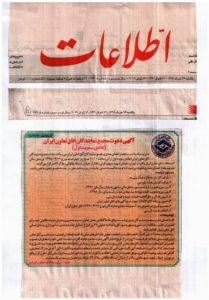 آگهی مجمع نمایندگان اتاق تعاون ایران
