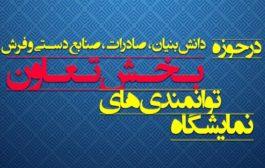 برگزاری نمایشگاه بخش تعاون در مجلس شورای اسلامی