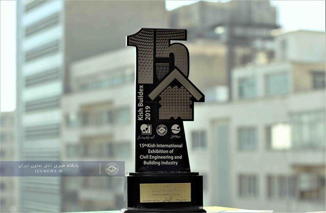 پانزدهمین نمایشگاه بینالمللی عمران و صنعت ساختمان کیش به خط پایان رسید