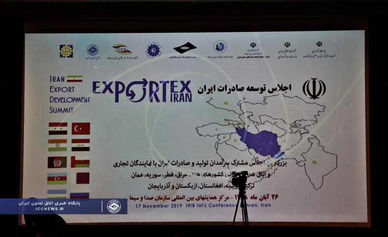 برگزاری اجلاس توسعه صادرات با حضور نماینده اتاق تعاون